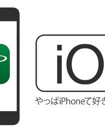 絶対に使われる「iOSアプリ」をつくりませんか?