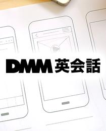 業界No1「DMM英会話」Androidアプリデザイン業務