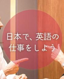 やっぱり「英語」で働きたい!英語の先にある夢を応援したいメンバー求ム!