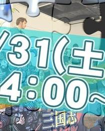 渋谷でゲーム企画職 会社説明会!