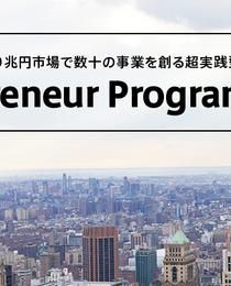 起業家7名輩出。100兆円規模のFintech市場で新規事業を創造せよ!