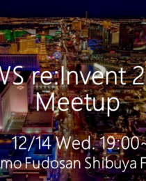AWS re:Invent2016参加者が語る最新AWS技術活用事例LT会