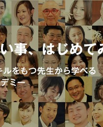 日本中に講師を生み出して行くコミュニティ・デベロップメントマネジャー募集