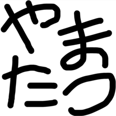 Tatsuya Yamamoto