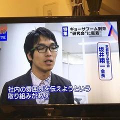 Shoichi Sakai