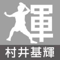 Murai Motoki