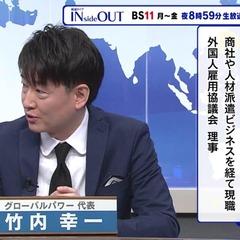 Kouichi Takeuchi