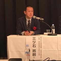 Masatsugu Mitsuishi