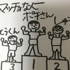 匡史 横田