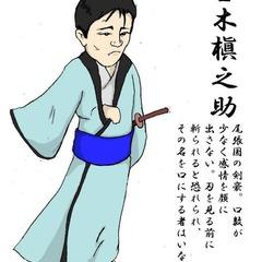 Shigeki Makino