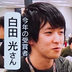 Hikaru Shirata