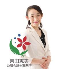 Megumi Murata Yoshida