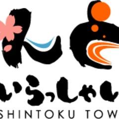 hokkaido shintoku