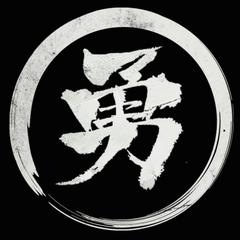 中川 勇紀
