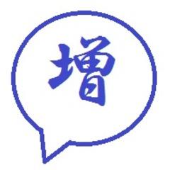 増田 典史