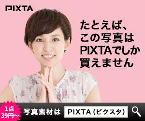 PIXTA写真バナー例1