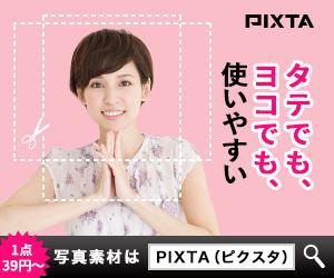 PIXTA写真バナー例2