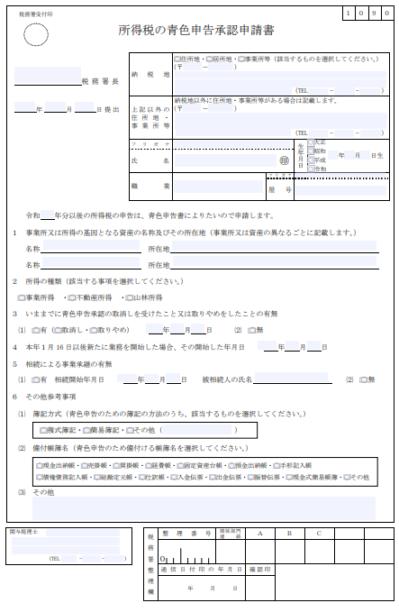 の 書 所得税 青色 申請 申告 承認
