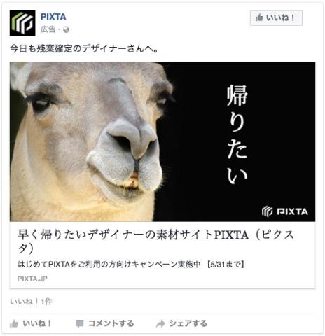 PIXTA fbバナー例