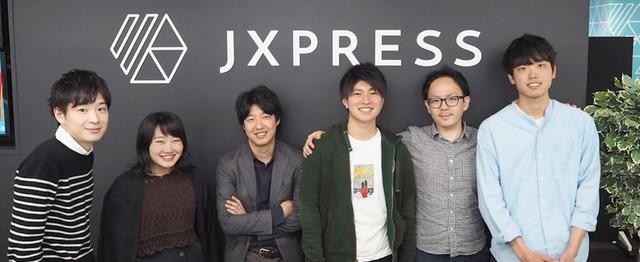 社 jx 通信