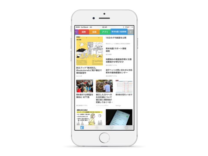 kumamoto_screenshot.png