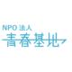 NPO法人青春基地's Blog