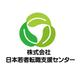 株式会社日本若者転職支援センター's post
