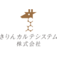 きりんカルテシステム株式会社