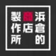 株式会社浜倉的商店製作所