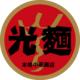 光麺インターナショナル株式会社