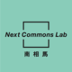 Next Commons Lab 南相馬