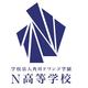 学校法人角川ドワンゴ学園 N高等学校