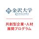 金沢大学 共創型企業・人材展開プログラム
